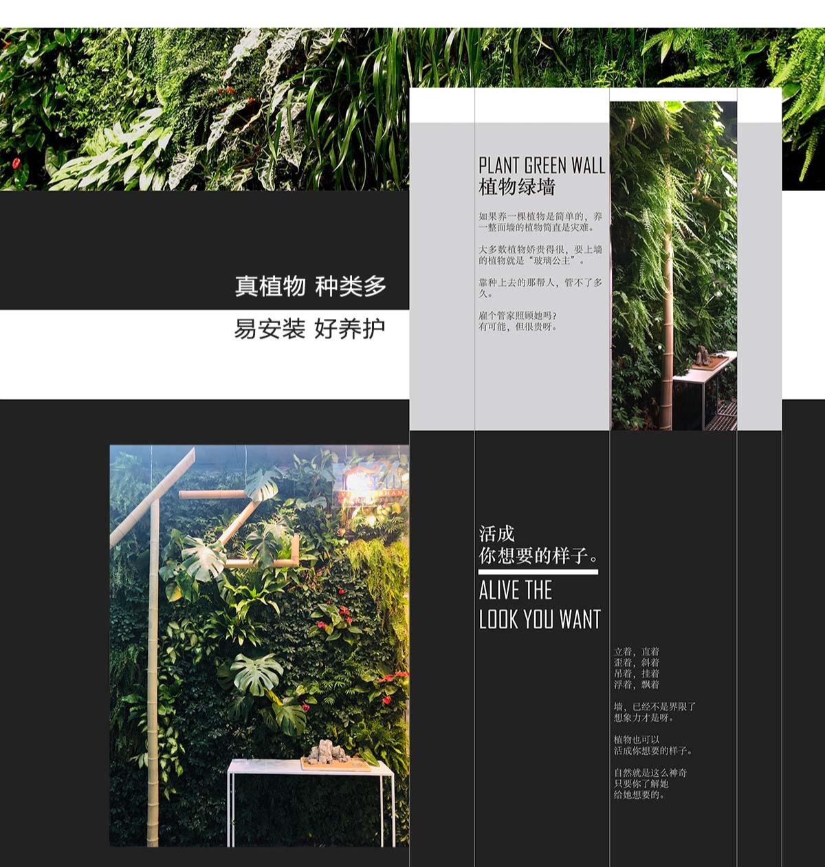 忆江山园林科技绿境产品