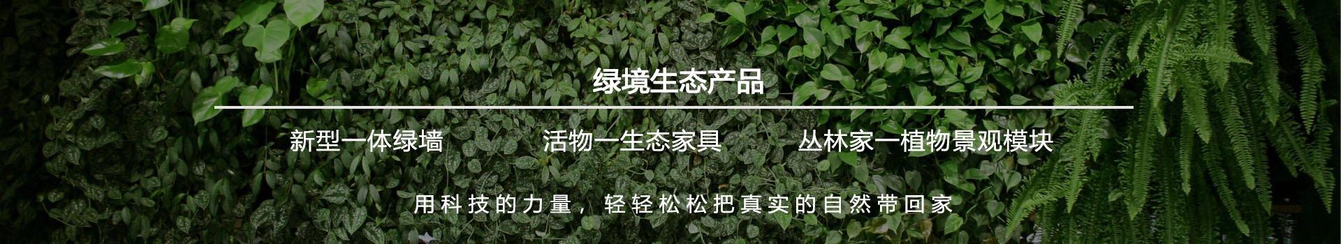 忆江山绿境产品