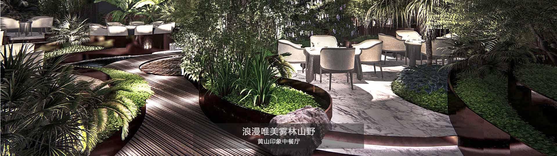 生态餐厅设计-黄山印象中餐厅