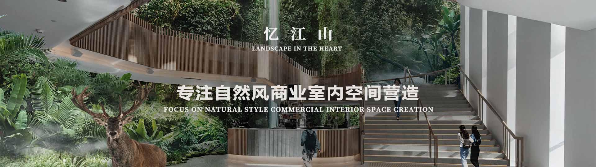 北京忆江山专注商业室内景观营造,设计创造价值
